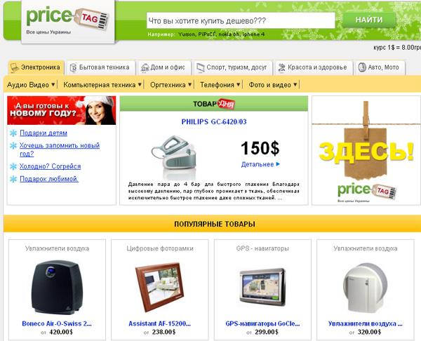 PriceTag.com.ua