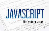 JavaScript бібліотеки, які вам сподобаються