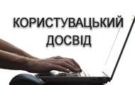 Що таке користувацький досвід і його роль в роботі сайту