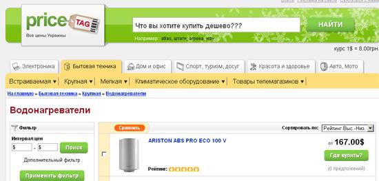 Майданчик pricetag.com.ua