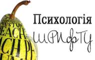 Психологія шрифту: як шрифт характеризує сайт