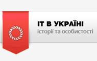 Google розповів про історію інформаційних технологій в Україні