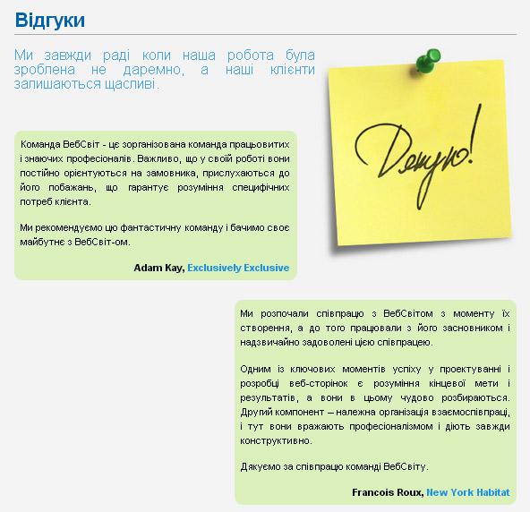Сторінка відгуків клієнтів компанії Websvit.com