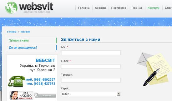 Сторінка «Контаки» сайту websvit.com