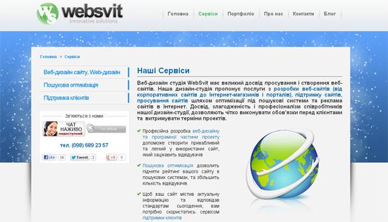Веб-сайт веб студії Вебсвіт