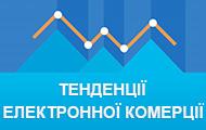 Тенденції електронної комерції у 2013 році